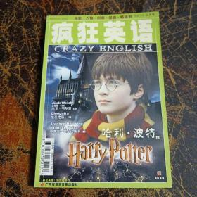 疯狂英语2002年3月号