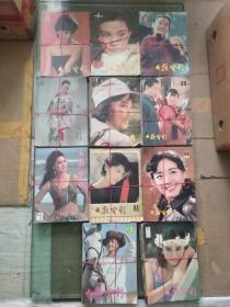 大众电影  1980年第一期---1990年第十二期  (共132期合售)