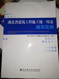 湖北省建筑工程施工统一用表填写范例