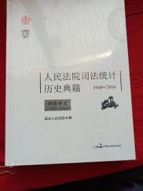 最高人民法院司法统计历史典籍1949-2016。刑事卷五(1950-1991)(全新未开封)