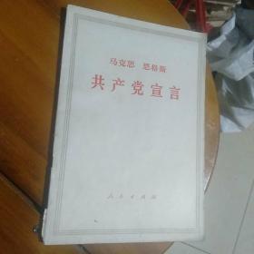 共产党宣言 人民出版社