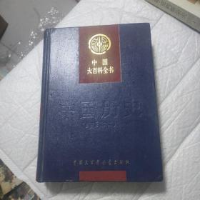 中国大百科全书 中国历史