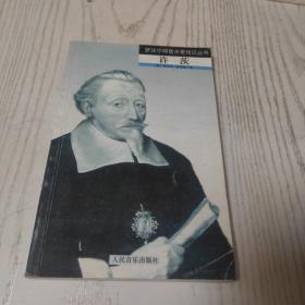 罗沃尔特音乐家传记丛书:许茨