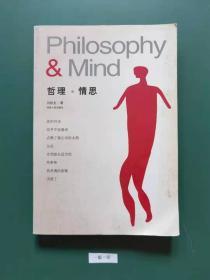 哲理与情思(一版一印)