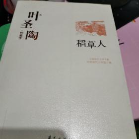 叶圣陶代表作:中国现代文学百家