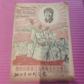 【浙江大批判简报】1967.12 第37、38期 /热烈欢呼浙江省革命委员会成立!