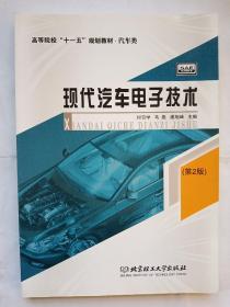 """高等院校""""十一五""""规划教材(汽车类):现代汽车电子技术"""