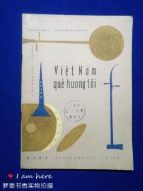 越南歌曲(我的家乡)