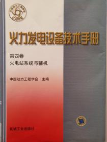 火力发电设备技术手册:火电站系统与辅机(第4版)