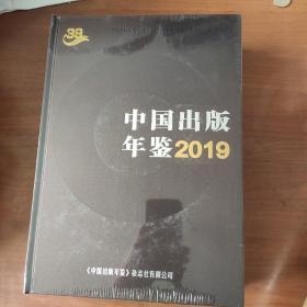 中国出版年鉴 2019