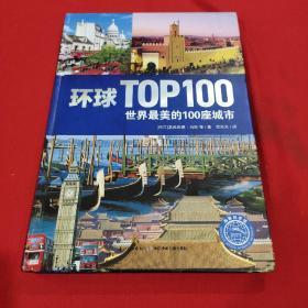 世界最美的100座城市