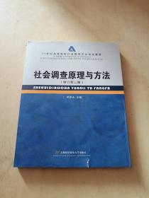 21世纪高等院校行政管理专业规划教材:社会调查原理与方法
