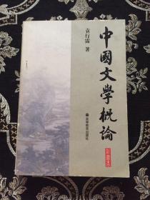 中国文学概论(彩图本)
