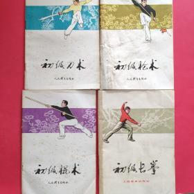 初级棍术、初级枪术、初级刀术、初级长拳(4册合售)