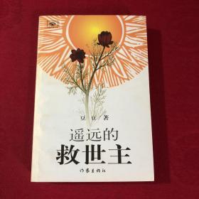 遥远的救世主(神秘实力派女作家豆豆的经典名作 经典太阳花封面 2005年一版一印)