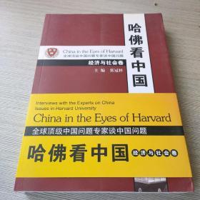 哈佛看中国