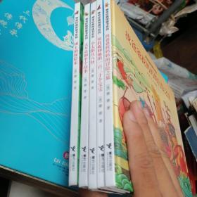 旁帝经典大翅膀系列:树上的探险家,找爸爸找妈妈的冒险之旅,大耳朵和半个故事,小太阳丑八怪,贝托妮和她的一百二十个宝宝(共五册合售)