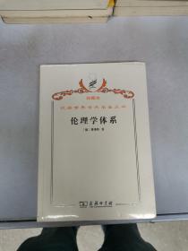汉译世界学术名著丛书·伦理学体系【满30包邮】