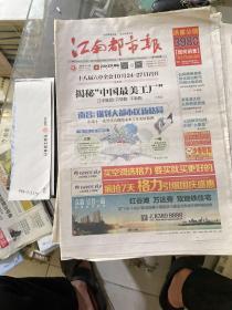 江南都市报2016.9.28