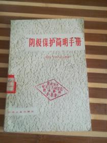 阴极保护简明手册
