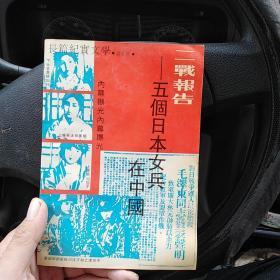 二战报告——五个日本女兵在中国(门柜4)