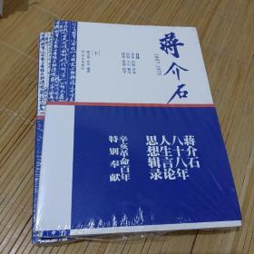 蒋介石1887-1975(上、下)