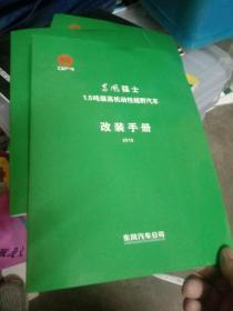 东风猛士1.5吨高机动性越野汽车改装手册
