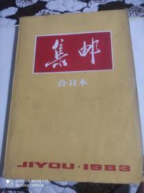 集邮杂志合订本1983年