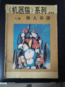 《机器猫》系列连环画十二集 铁人兵团