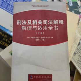刑法及相关司法解释解读与适用全书上册