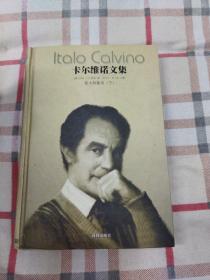 卡尔维诺文集(第一卷 下):意大利童话