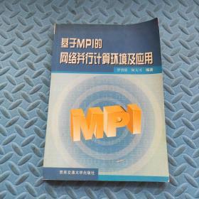 基于MPI的网络并行计算环境及应用