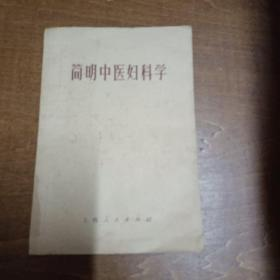 简明中医妇科学(封底有一纪念戳)