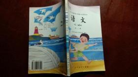 九年义务教育六年制小学教科书语文第二册未用全彩版