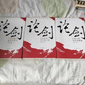 《论剑 》全三册(大国时代与幸福工程.大国之路与中国崛起.大国方略与改革动力