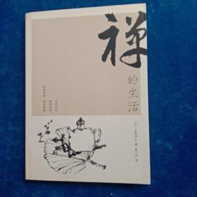 禅的生活:新经典文库