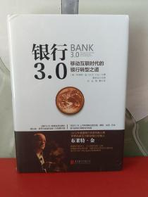银行3.0 : 移动互联时代的银行转型之道【全新未拆封】