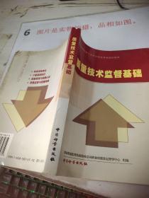 质量技术监督基础    平装  32开    2008年出版    有字迹有画线