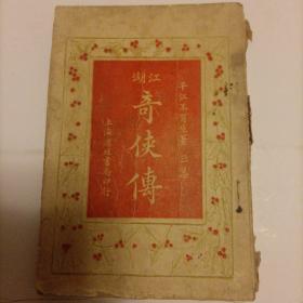 江湖奇侠传(第三集民国十八年出版)