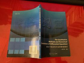 微分方程定性方法和数值模拟(2013年1版1印)