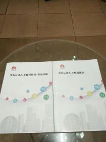 华为认证AI工程师培训、华为认证AI工程师培训-实验手册(2册合售)