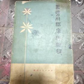 王渭川临床经验选