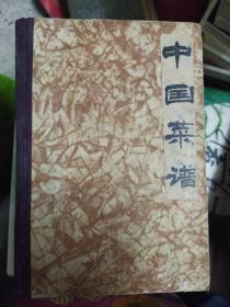 中国菜谱 北京 (大32开C)