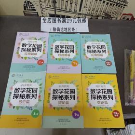 新舟教育·数学花园探秘系列:应用题篇 套装共3册(上册+下册+答案与解析)、数论篇 套装共3册(上册+下册+答案与解析) 6本合售(品相好 内页干净 无笔迹)