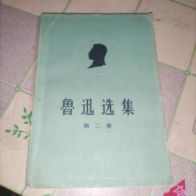 鲁迅选集 第二卷 中国青年出版社 一版一印