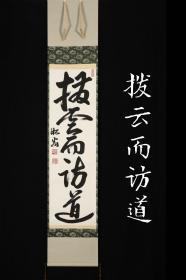回流字画 回流书画 禅语茶挂《拨云而访道》作者:佐佐木容道(1953~)日本僧人,临济宗天龙寺管长 第245世日本回流字画 日本回流书画