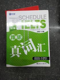雅思真词汇(第6版)—新航道英语学习丛书