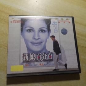 新娘百分百VCD
