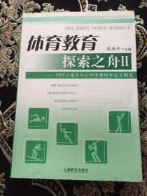 体育教育探索之舟2—2008上海市中小学体育科学论文精选