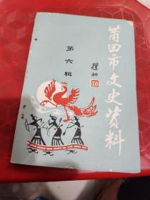 莆田市文史资料第六辑